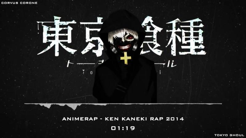 AnimeRap - Токийский Гуль Реп про Канеки Кена _ Tokyo Ghoul Ken Kaneki Rap 2014