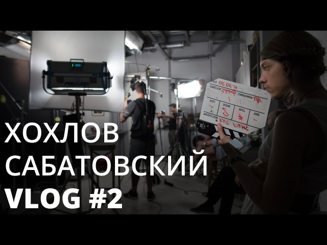 Vlog 2 Хохлов Сабатовский - BMCC 4K, GH5, Sony A7SII