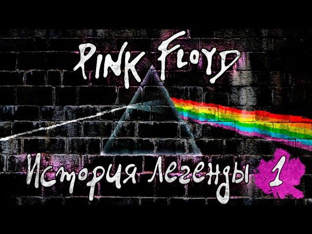 Pink Floyd История легенды