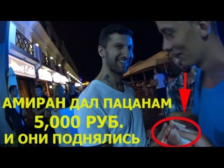Амиран (Дневник Хача) дал денег блогерам-бомжам из Ульяновска