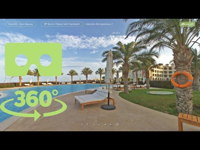 3D Отель Baron Palace Sahl Hasheesh. Египет, Хургада - Project 360Q