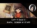 Left 4 Dead 2: Жаркая неделя на сервере!! (RPG-Nightwolf)