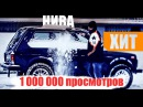 САМЫЙ ЛУЧШИЙ КЛИП ЛАДА 4Х4 НИВА ХИТ ЭТОЙ ЗИМЫ 2017