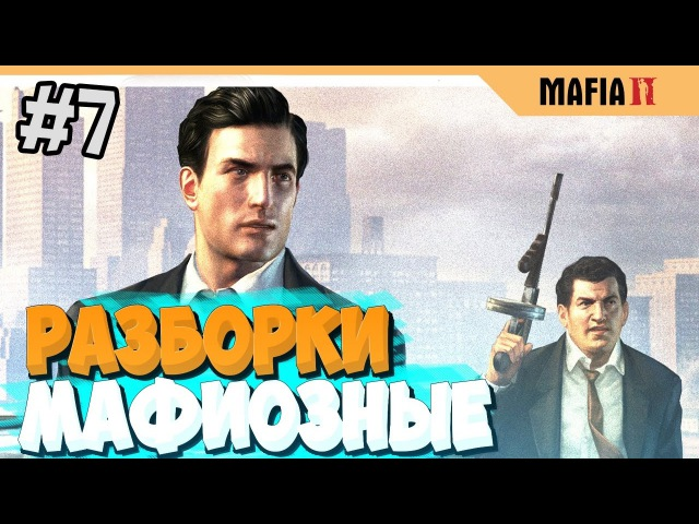 Mafia 2 Прохождение ► Неугомонные ► 7