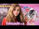 КИНОЛАЙК3|Anna Mitchell