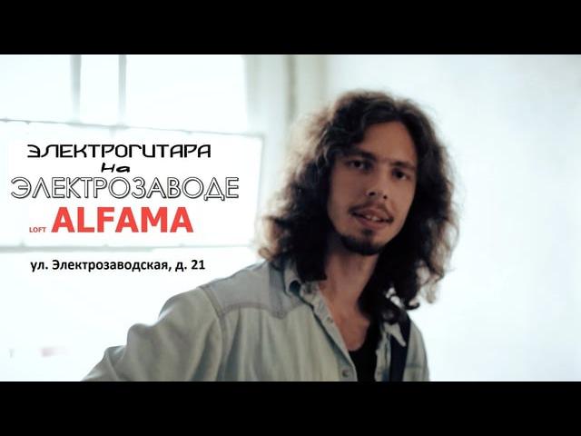 Кирилл Шорр - Электрогитара на Электрозаводе. Занятия в LOFT ALFAMA