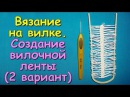 Вязание на вилке. МК Вязание вилочной ленты 2 вариант - Crochet on a fork 2