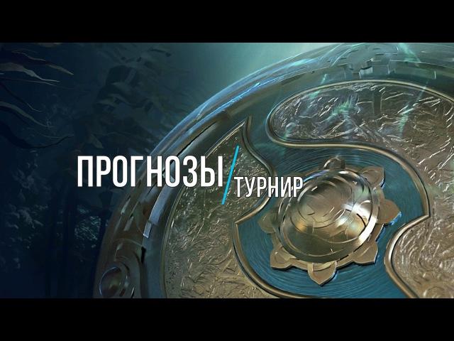 Прогнозы TI7 | DOTA 2 | Турнир | Country of Games