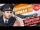 ОСТОРОЖНО НОВЫЙ ВИД ОБМАНА Trade in ПО РУССКИ