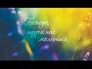 О молитве на иных языках Господи научи нас молиться №4 Александр Шевченко