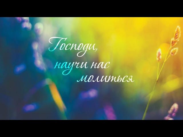 О молитве на иных языках Господи научи нас молиться №4
