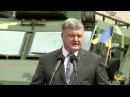 Українській армії сучасне озброєння