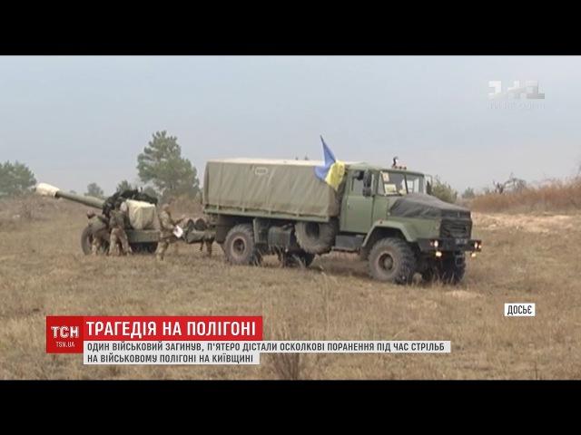 На полігоні Київщини загинув один військовий та ще 5 отримали поранення