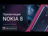 LIVE: Презентация Nokia 8 на русском