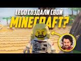 LEGO создали свой MINECRAFT?