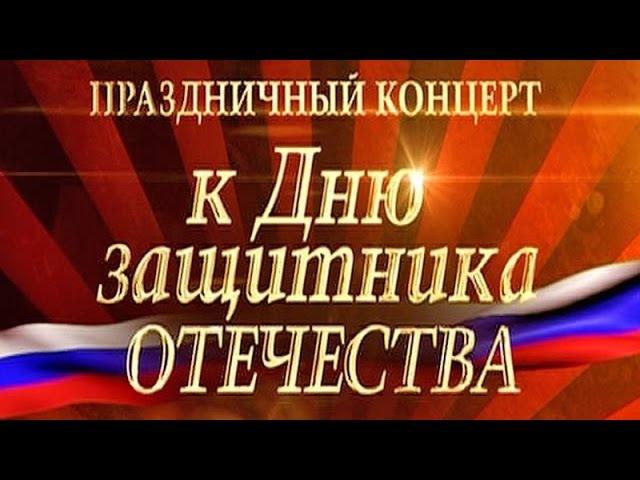 Концерт к