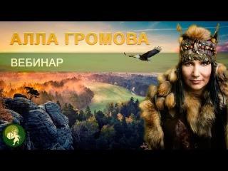 Алла Громова. Вебинар: Сибирский шаманизм. ОБЕРЕГИ И АМУЛЕТЫ
