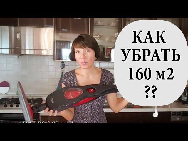 КАК УБРАТЬ 160м2