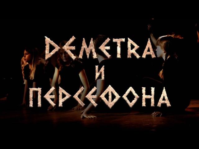 Спектакль Деметра и Персефона