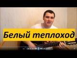 Ю. Антонов - Белый теплоход (Кавер Андрея Кооп под гитару)