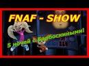 FNAF - SHOW - 5 ночей с Барбоскиными!Прикол по фнаф sister location!Ржака и наркомания!