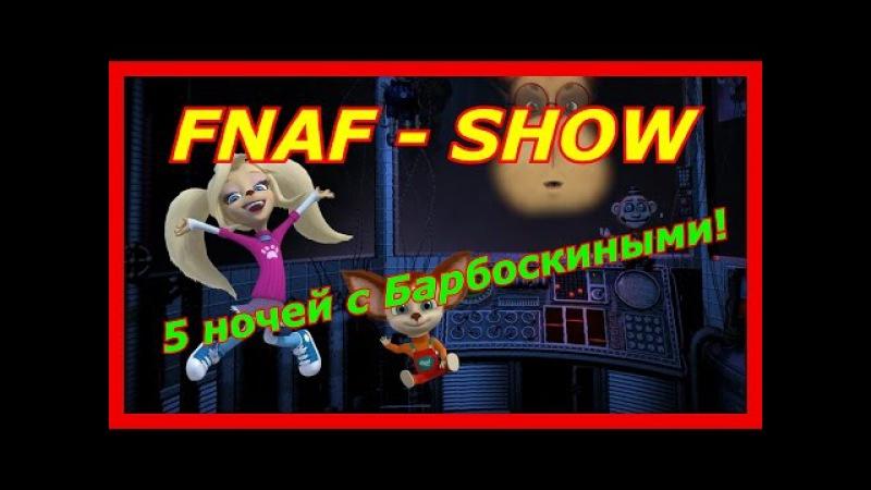 FNAF SHOW 5 ночей с Барбоскиными Прикол по фнаф sister location Ржака и наркомания
