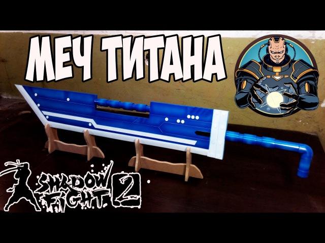 Как сделать меч Титана из Shadow Fight 2 из дерева и пластика