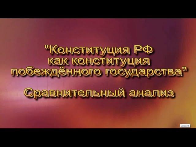 Конституция РФ /1993г/ - конституция побеждённого государства часть 1