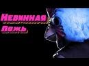 L4D2 SFM Невинная Ложь Эп2 Горькое Разочарование Часть 4 Русская Озвучка