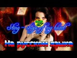 Sting - shape of my heart  Russian cover   На русском языке  HD 1080p