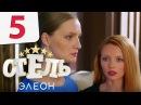 Отель Элеон 1 сезон 5 серия- комедия HD