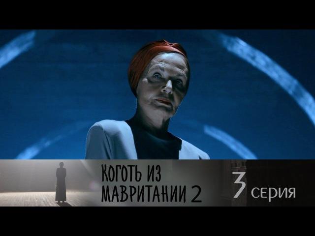 Коготь из Мавритании 2 - Серия 3