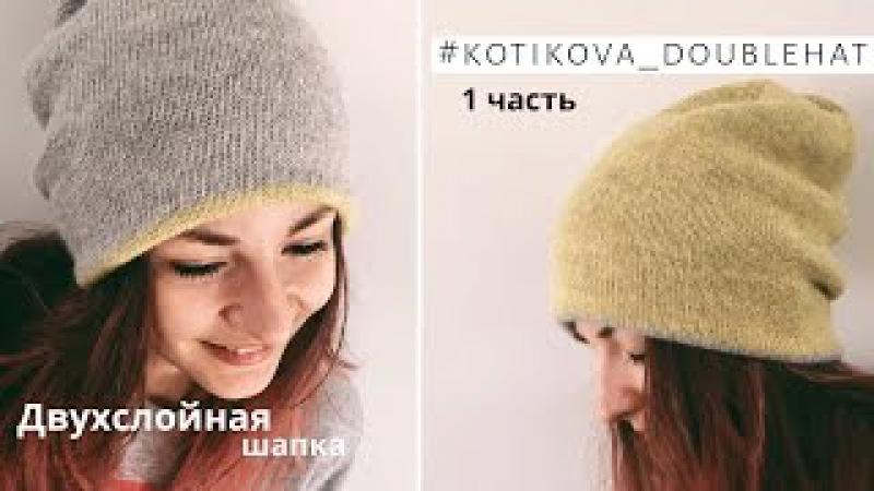 Мастер-класс 🌾 Двойная двухслойная шапка спицами 🌾 kotikova_doublehat   1 часть