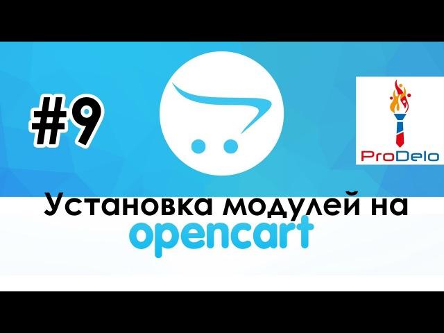 Как устанавливать модули на Opencart 2 (OcStore 2.1.0.2.1) 9
