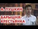 Барышня-КРЕСТЬЯНКА (Повести БЕЛКИНА-5/5). Александр Пушкин