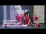 How It Ends - Devotchka.Choreography by Радмила Калинина All Stars Dance Centre 2017