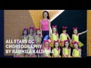 Duck Tales Theme.Choreography by Радмила Калинина All Stars Dance Centre 2017