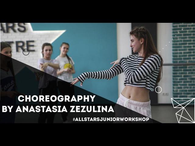 Jennifer lopez - i ain't your mama Choreography by Анастасия Зезюлина All Stars Junior Workshop 2017