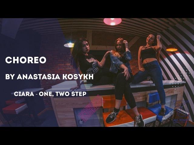 Ciara-One, Two Step Choreography by Анастасия Косых All Stars Dance Centre 2017