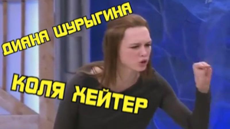 Диана Шурыгина - Коля Хейтер