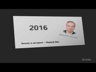 Бизнес в интернет - 57 - Заключение