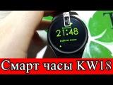 Обзор умных смарт часов   smart watch kw 18 Товары оптом из Китая