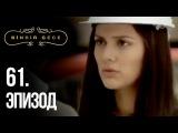 Тысяча и одна ночь 1001 ночь 61 серия  raquo Турецкие сериалы на русском языке, смотре ...