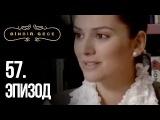 Тысяча и одна ночь 1001 ночь 57 серия  raquo Турецкие сериалы на русском языке, смотре ...