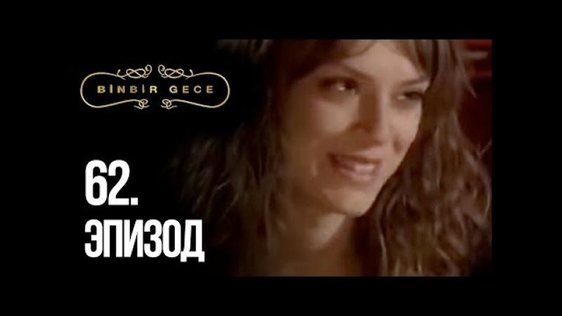 Тысяча и одна ночь 1001 ночь 62 серия Турецкие сериалы на русском языке, смотре ...