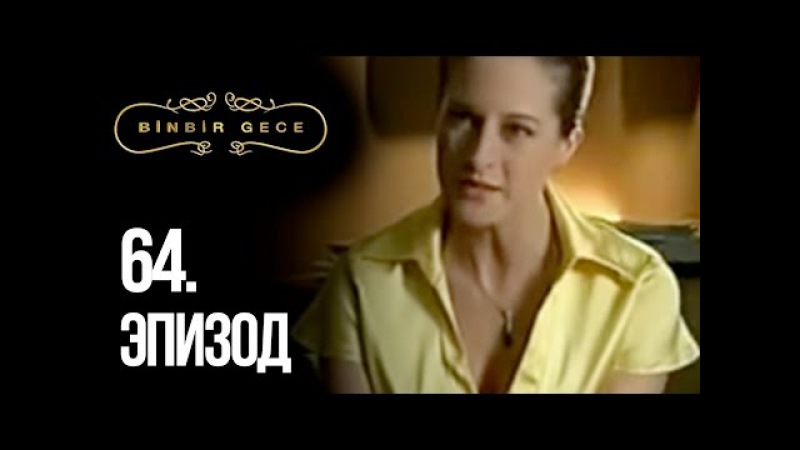 Тысяча и одна ночь 1001 ночь 64 серия Турецкие сериалы на русском языке, смотре ...