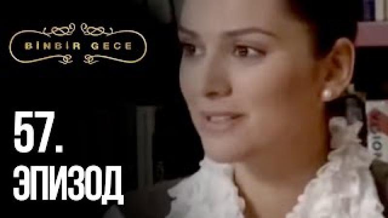 Тысяча и одна ночь 1001 ночь 57 серия Турецкие сериалы на русском языке, смотре ...