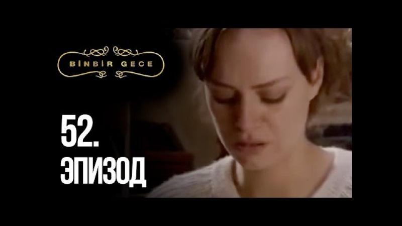 Тысяча и одна ночь 1001 ночь 52 серия Турецкие сериалы на русском языке, смотре ...