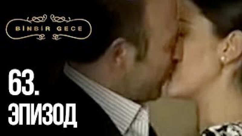 Тысяча и одна ночь 1001 ночь 63 серия Турецкие сериалы на русском языке, смотре ...