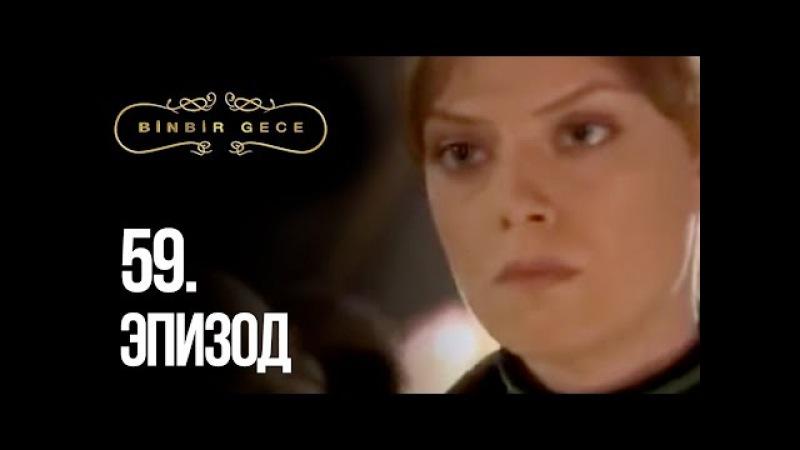 Тысяча и одна ночь 1001 ночь 59 серия Турецкие сериалы на русском языке, смотре ...